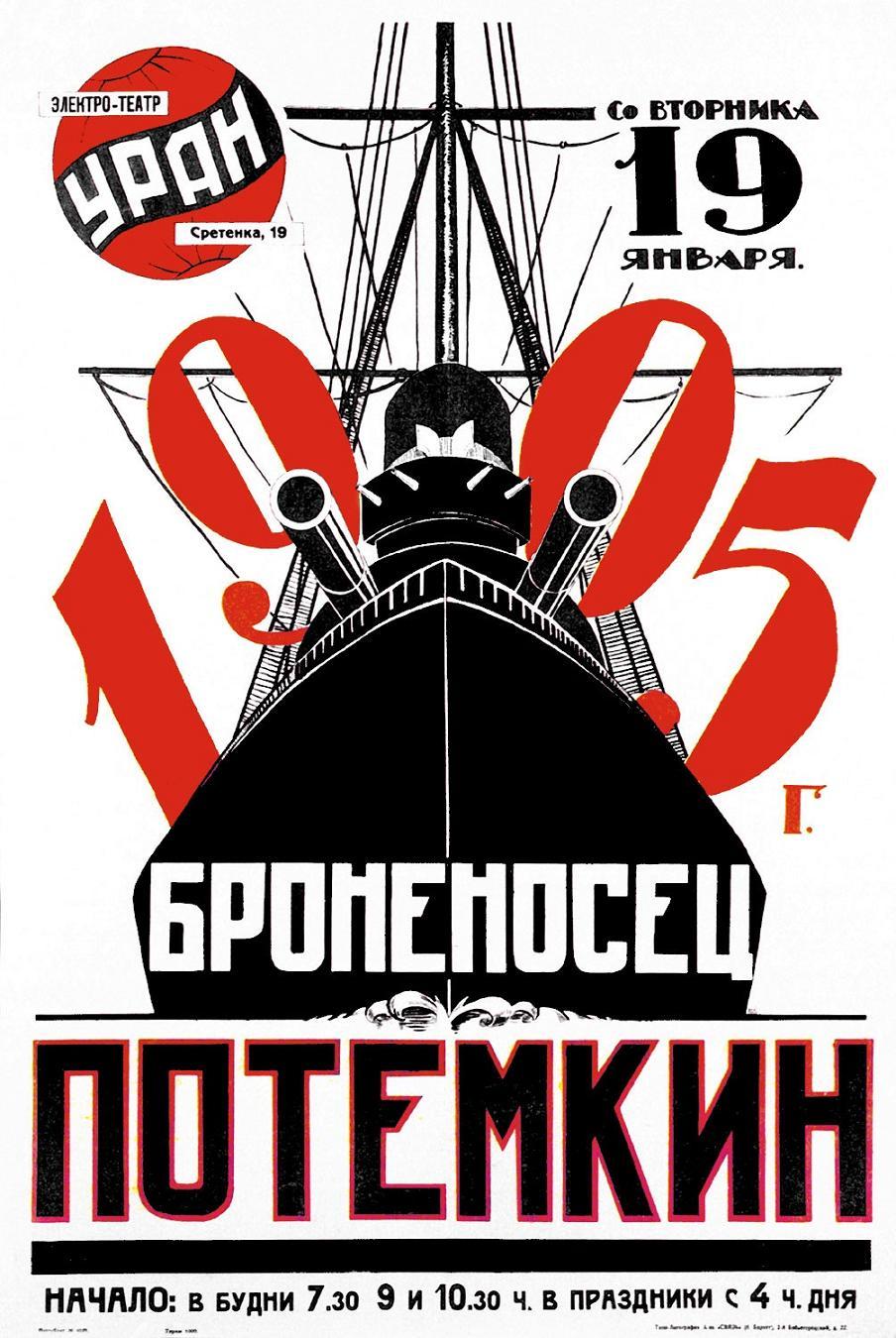 [Cine Mudo] El Acorazado Potemkin (1925) [MEGA]